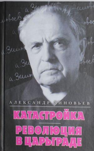 Katastrojka. Revoljutsija v Tsargrade