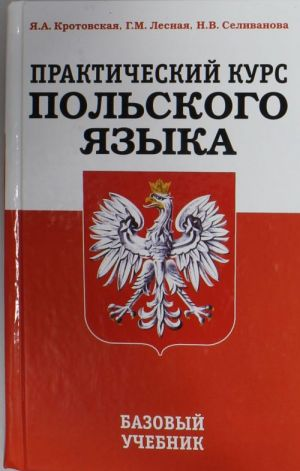 Prakticheskij kurs polskogo jazyka