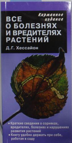 Все о болезнях и вредителях растений(карманное изд.)