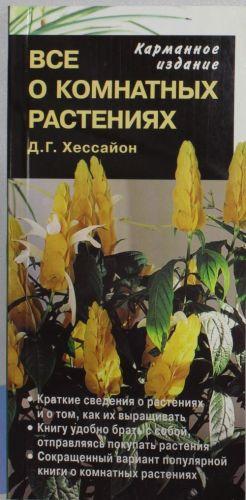 Vse o komnatnykh rastenijakh (karmannoe izd.)