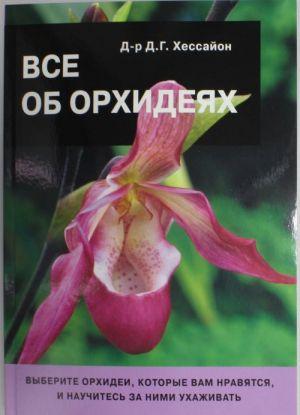 Все об орхидеях