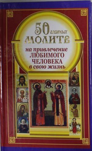 50 glavnykh molitv na privlechenie ljubimogo cheloveka v svoju zhizn