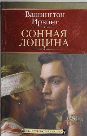 Sonnaja Loschina