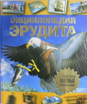 Entsiklopedija erudita
