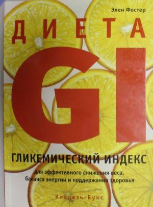 Dieta GI : glikemicheskij indeks dlja effektivnogo snizhenija vesa, balansa energii