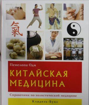 Kitajskaja meditsina : spravochnik po kholisticheskoj meditsine
