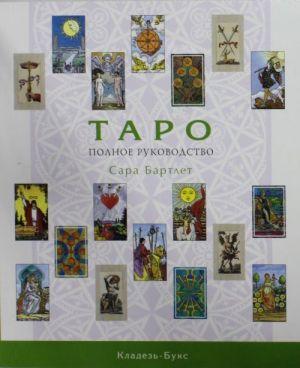 Taro : polnoe rukovodstvo