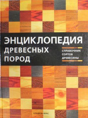 Entsiklopedija drevesnykh porod : cpravochnik sortov drevesiny