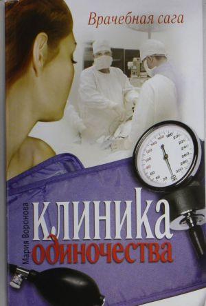 Klinika odinochestva