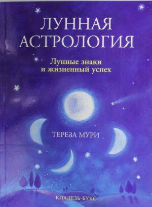 Lunnaja astrologija : Lunnye znaki i zhiznennyj uspekh