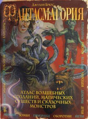 Fantasmagorija : atlas volshebnykh sozdanij, magicheskij suschestv i skazochnykh monstrov