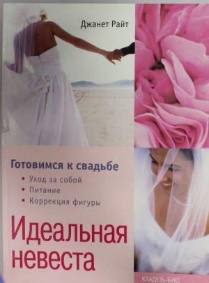 Idealnaja nevesta : Gotovimsja k svadbe