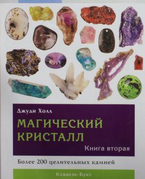 Magicheskij kristall : Kniga vtoraja