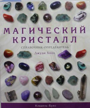 Магический кристалл : справочник-определитель