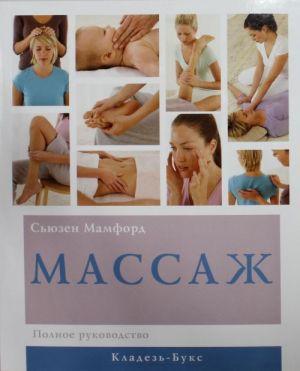 Massazh : polnoe rukovodstvo