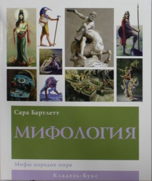 Mifologija : mify narodov mira