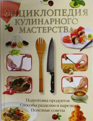 Entsiklopedija kulinarnogo masterstva