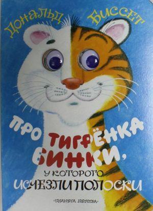Pro tigrenka Binki, u kotorogo ischezli poloski