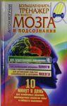 Bolshaja kniga-trenazher dlja vashego mozga i podsoznanija