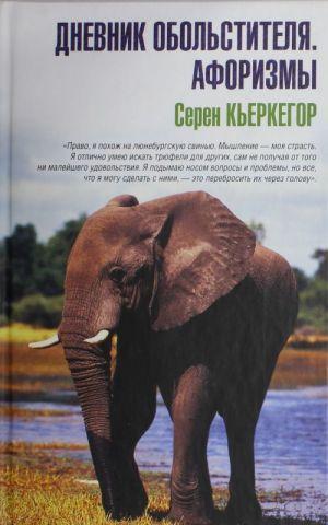 Dnevnik obolstitelja. Aforizmy