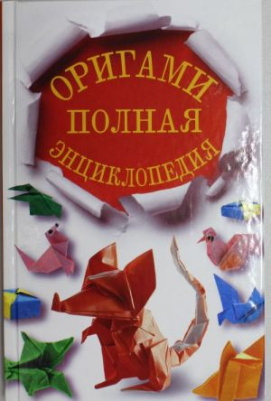 Origami. Polnaja entsiklopedija