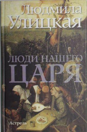 Ljudi nashego tsarja