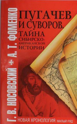 Pugachev i Suvorov. Tajna sibirsko-amerikanskoj istorii