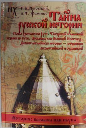 Tajna russkoj istorii