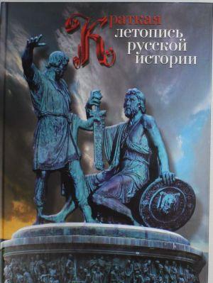 Краткая летопись русской истории