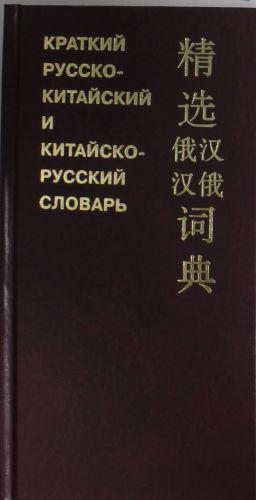 Kratkij russko-kitajskij i kitajsko-russkij slovar