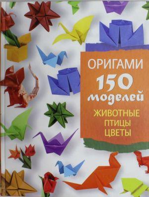 Origami. 150 modelej. Zhivotnye. Ptitsy. Tsvety