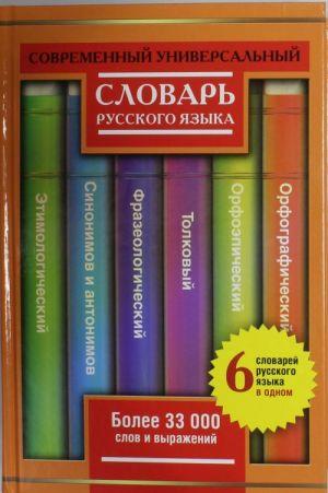 Sovremennyj universalnyj slovar russkogo jazyka. 6 slovarej v odnom