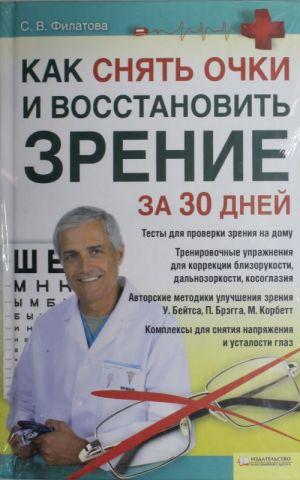Как снять очки и восстановить зрение за 30 дней