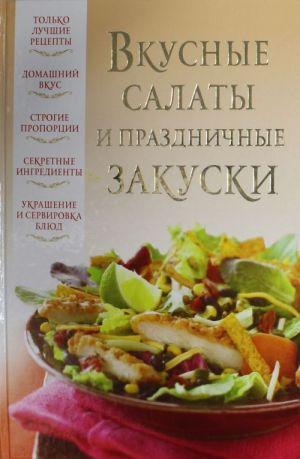 Vkusnye salaty i prazdnichnye zakuski