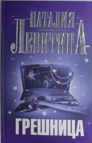 Greshnitsa
