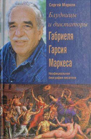 Bludnitsy i diktatory Gabrielja Garsija Markesa. Neofitsialnaja biografija pisatelja