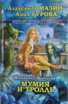 Malyshka i Karlsson-3. Mumija i Troll
