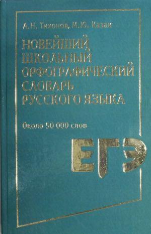 Novejshij shkolnyj orfograficheskij slovar russkogo jazyka