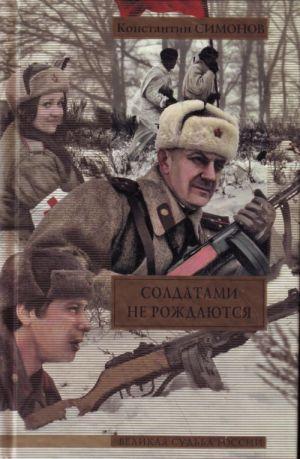 Soldatami ne rozhdajutsja