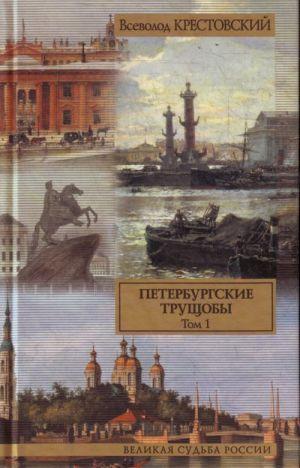 Peterburgskie truschoby. Roman. V 2 t. T. 1.