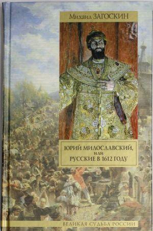 Jurij Miloslavskij, ili Russkie v 1612 godu