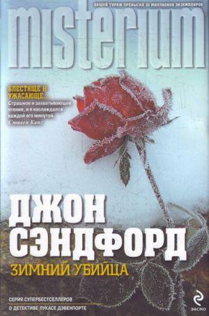 Zimnij ubijtsa
