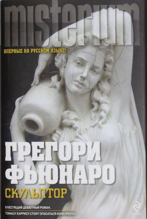 Skulptor