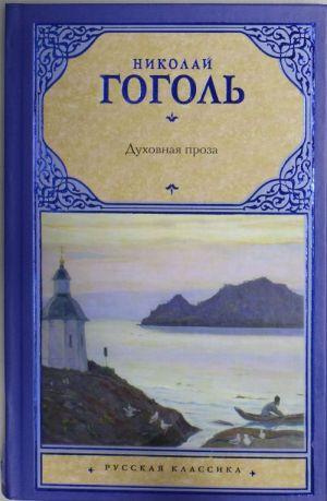 Dukhovnaja proza