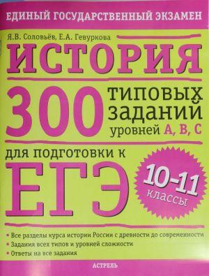 Istorija. 300 tipovykh zadanij urovnej A, V, S dlja podgotovki k EGE. 10 - 11 klass