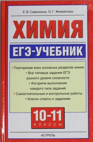 Khimija. EGE-uchebnik. 10-11 klassy