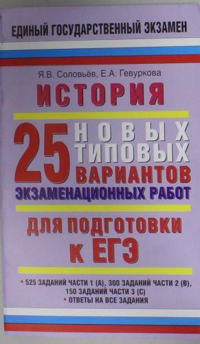 Istorija. 25 novykh tipovykh variantov ekzamenatsionnykh rabot dlja podgotovki k EGE. 10-11 kl.