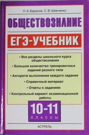 Obschestvoznanie. EGE-Uchebnik . 10-11 klassy