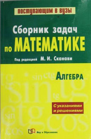 Sbornik zadach po matematike (s reshenijami). V 2 kn. Kn. 1. Algebra