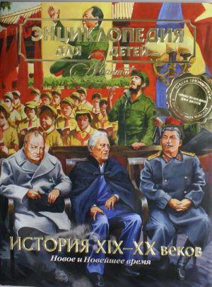 История ХIХ-XX веков.Новое и Новейшее время.Т.37
